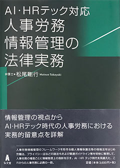 AI・HRテック対応 人事・労務情報管理の法律実務